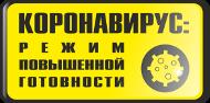 Распоряжение № 153 от 19/03/2020
