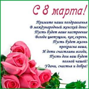 С наступающим международным женским днём 8 марта!